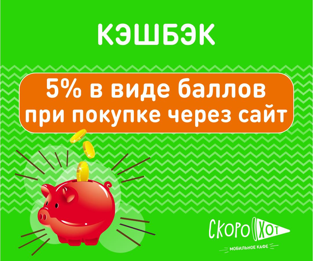 Кэшбек 5% за все заказы онлайн
