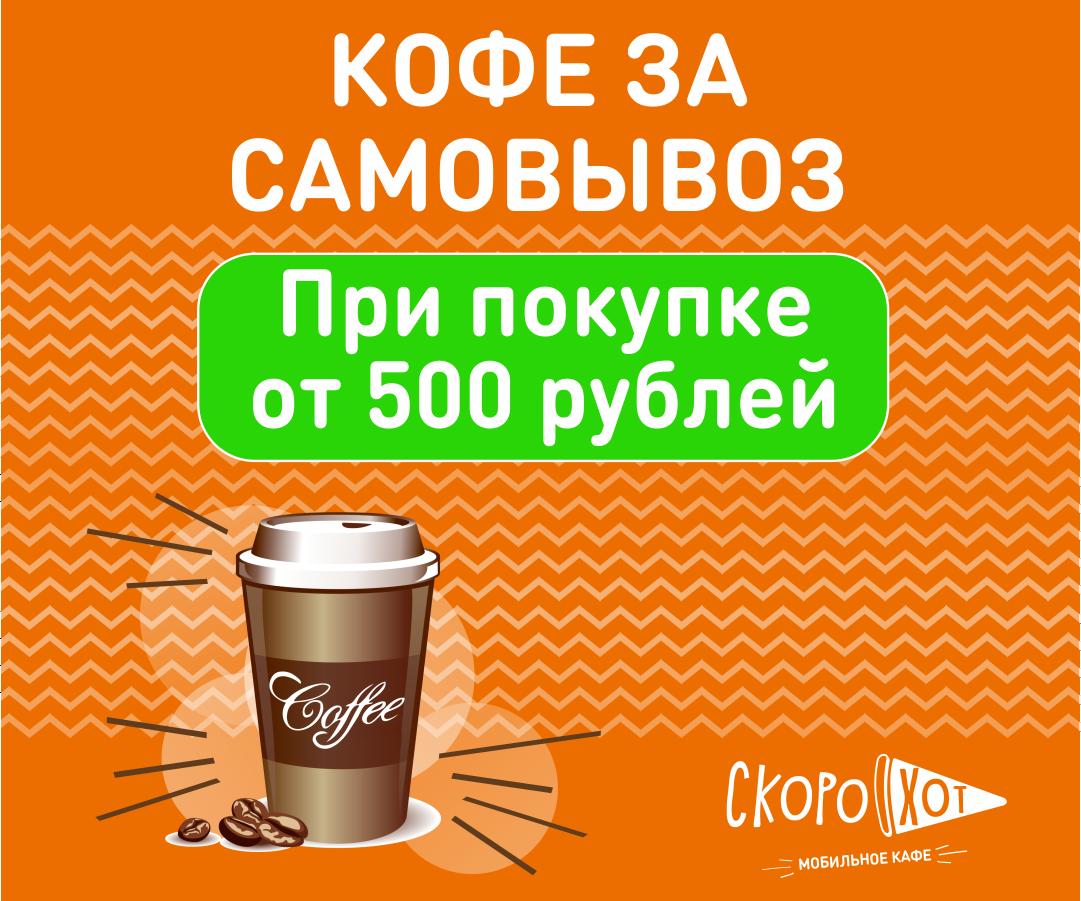 Кофе за самовывоз