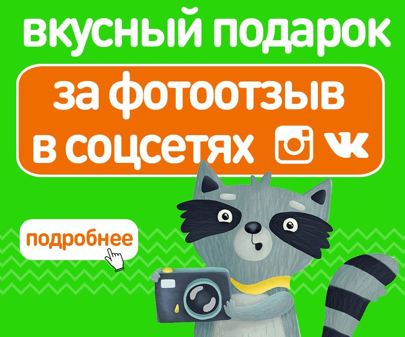Подарок за фотоотзыв в соцсетях