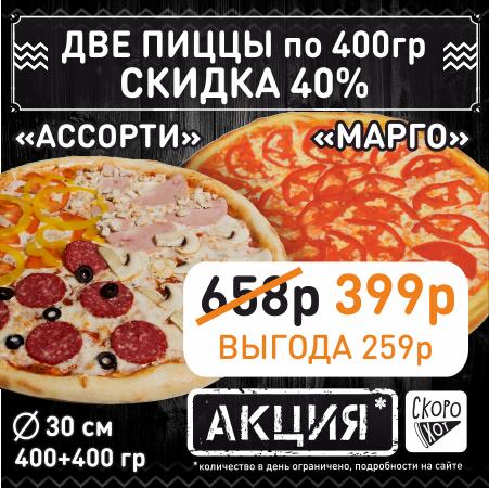 2 пиццы за 399 руб.