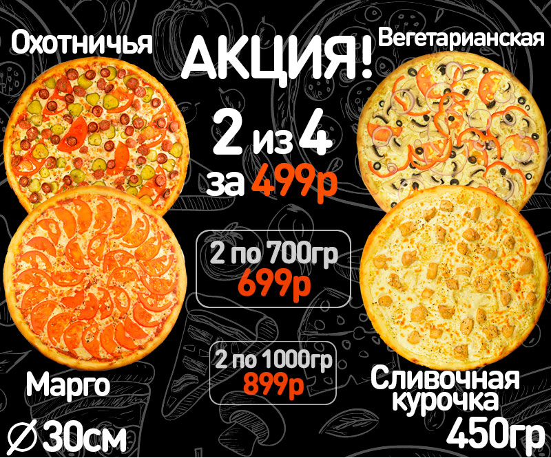 2 из 4 пицц по 30см - 0