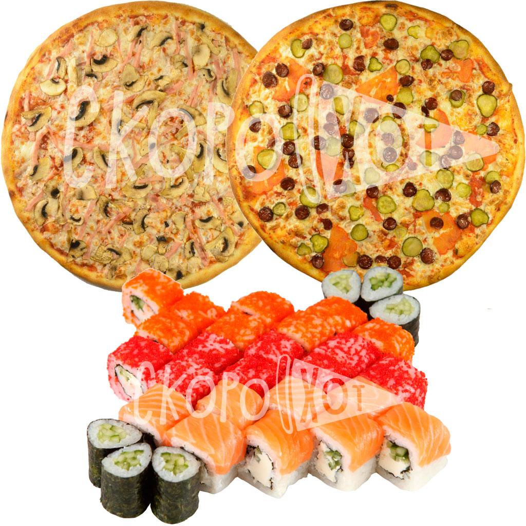 2 пиццы и сет