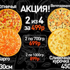 2 из 4 пицц по 30см